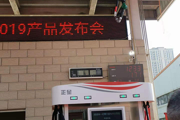 正星悬吊加油系统
