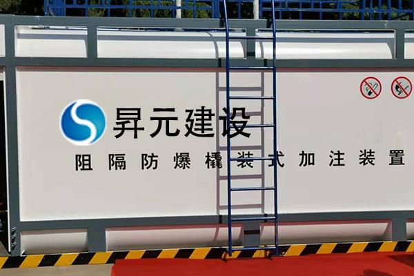 徐州撬装加油站