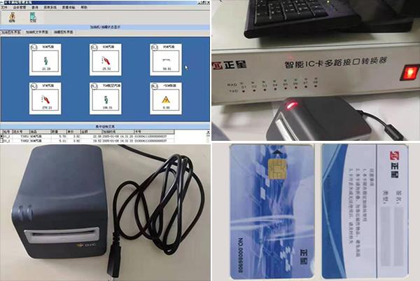 IC卡油机管理系统