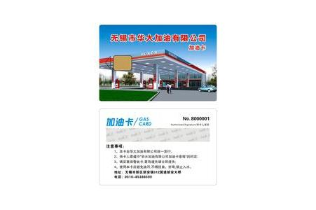 IC卡油站管理系统