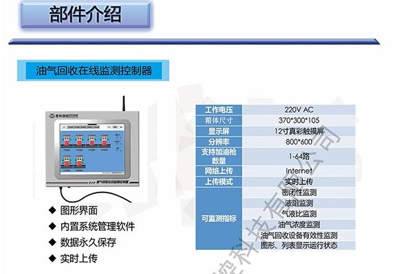 徐州油气回收在线检测
